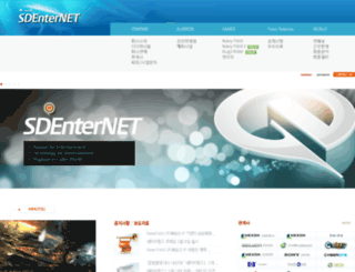 sdenternet.co.kr screenshot