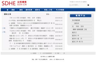 sdhe.gov.cn screenshot