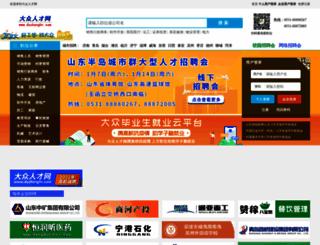 sdjob.com.cn screenshot