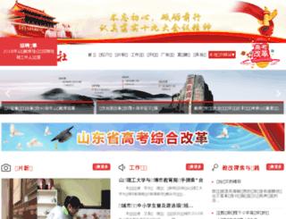 sdjys.org screenshot