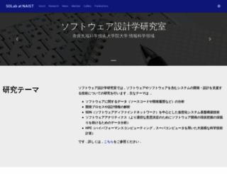 sdlab.naist.jp screenshot