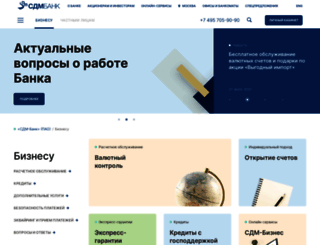 sdm.ru screenshot