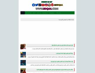 sdqaa.com screenshot