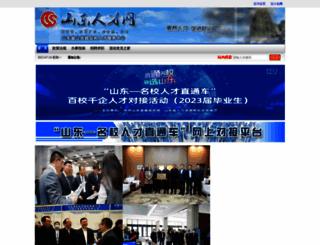 sdrc.com.cn screenshot