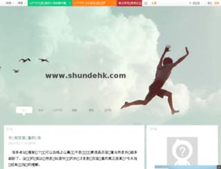 sdrxw.blog.163.com screenshot