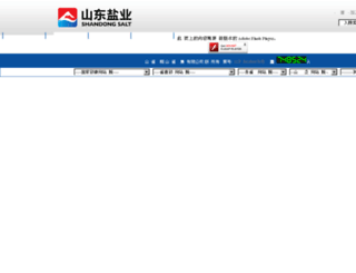 sdsalt.com screenshot