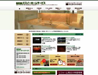 se-home.co.jp screenshot