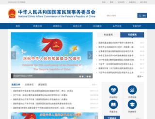 seac.gov.cn screenshot