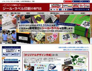 seal-print.jp screenshot
