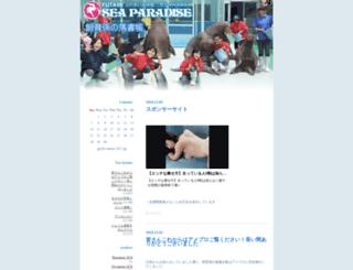 seapara.jugem.jp screenshot