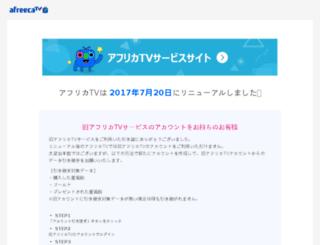 search.afreecatv.jp screenshot
