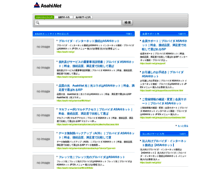 search.asahi-net.jp screenshot
