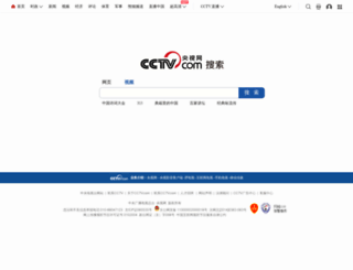 search.cntv.cn screenshot