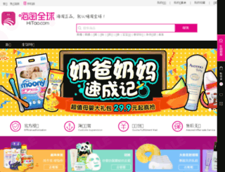 search.hitao.com screenshot