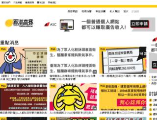 search.hkgolden.com screenshot