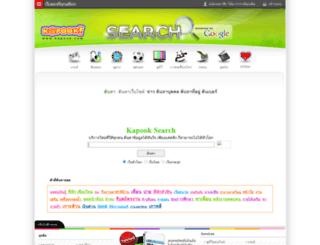search.kapook.com screenshot
