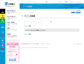 search.kyuden.co.jp screenshot
