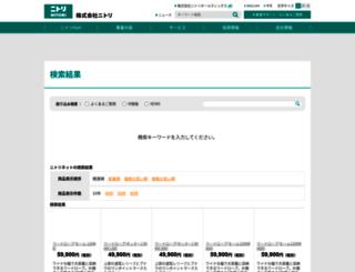 search.nitori-net.jp screenshot