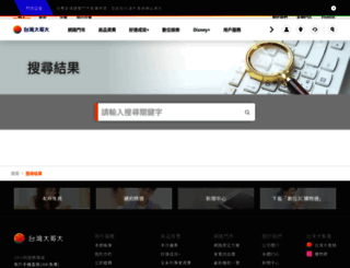 search.taiwanmobile.com screenshot