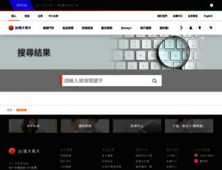 search.taiwanmobile.com screenshot