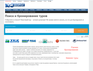search.tours.ru screenshot