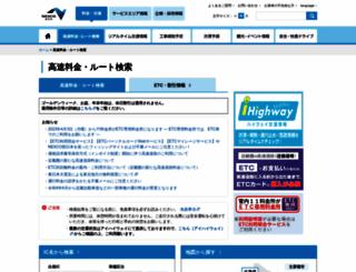search.w-nexco.co.jp screenshot