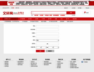 search.winxuan.com screenshot