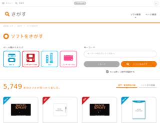 search1.nintendo.co.jp screenshot