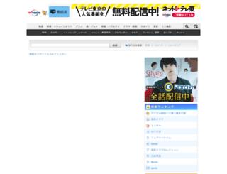 search2.tv-tokyo.co.jp screenshot