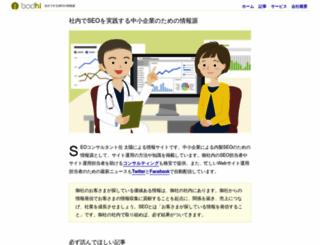 searchengineoptimization.jp screenshot