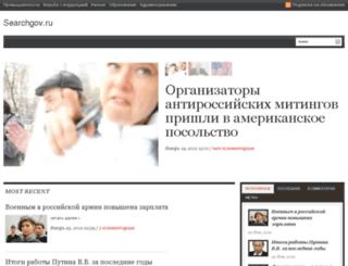 searchgov.ru screenshot