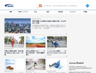 searchina.ne.jp screenshot