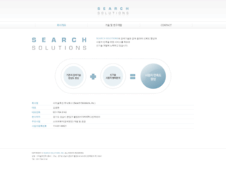 searchsolutions.co.kr screenshot