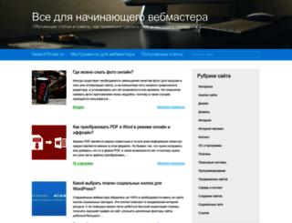 searchtimes.ru screenshot