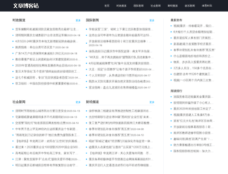 searchtmr.com screenshot