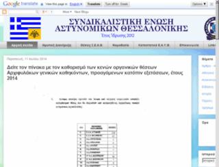 seath.gr screenshot