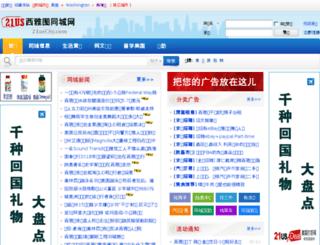 seattle.21uscity.com screenshot