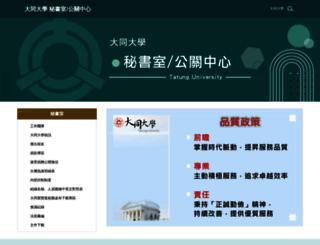 sec.ttu.edu.tw screenshot