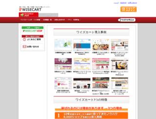 sec.wisecart.ne.jp screenshot