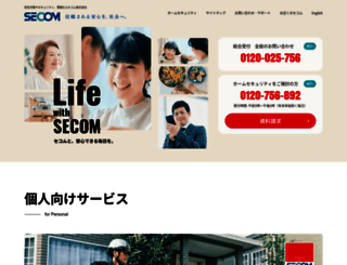 secom.co.jp screenshot