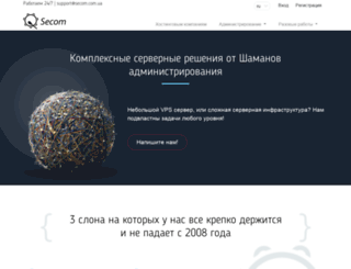 secom.com.ua screenshot