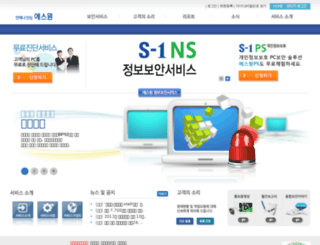secomns.co.kr screenshot