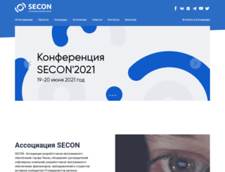secon.ru screenshot