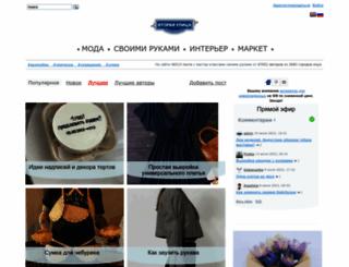secondstreet.ru screenshot
