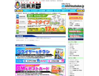 secure.insatsukun.jp screenshot