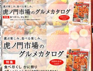 secure.toranomon-ichiba.com screenshot