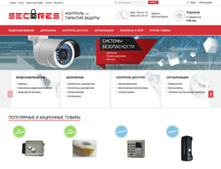 securesystems.com.ua screenshot
