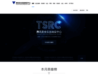 security.tencent.com screenshot