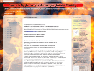 sed-hellas.blogspot.com screenshot