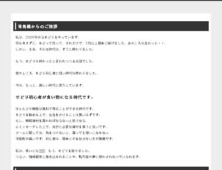 sedorix.net screenshot